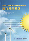 Chinese Version of the 1st Edition of Wind Power in Power Systems